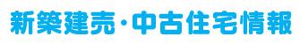 shinchiku_cyukojyoho_moji